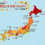 Lịch ngắm lá đỏ mùa thu Nhật Bản 2018 mới nhất