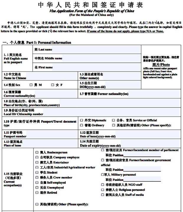 Visa Trung Quốc có thời hạn bao lâu