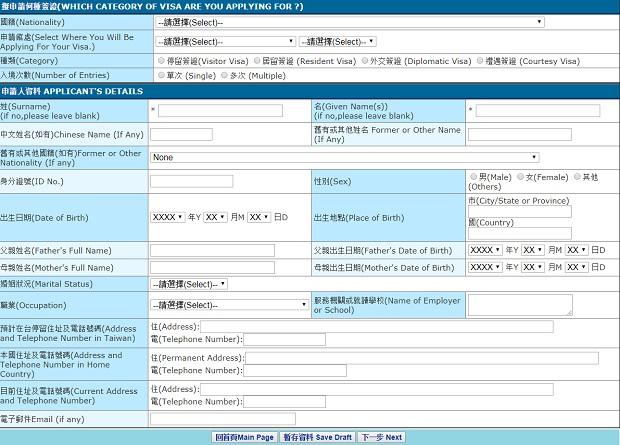 Kinh nghiệm xin visa Đài Loan cho sinh viên