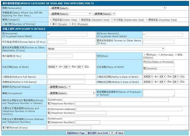 Làm visa Đài Loan gấp