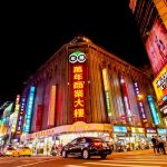 Khách sạn Ecfa – Wannian Đài Loan